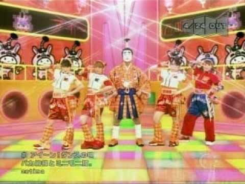 バカ殿様とミニモニ姫。 - アイ~ン!ダンスの唄